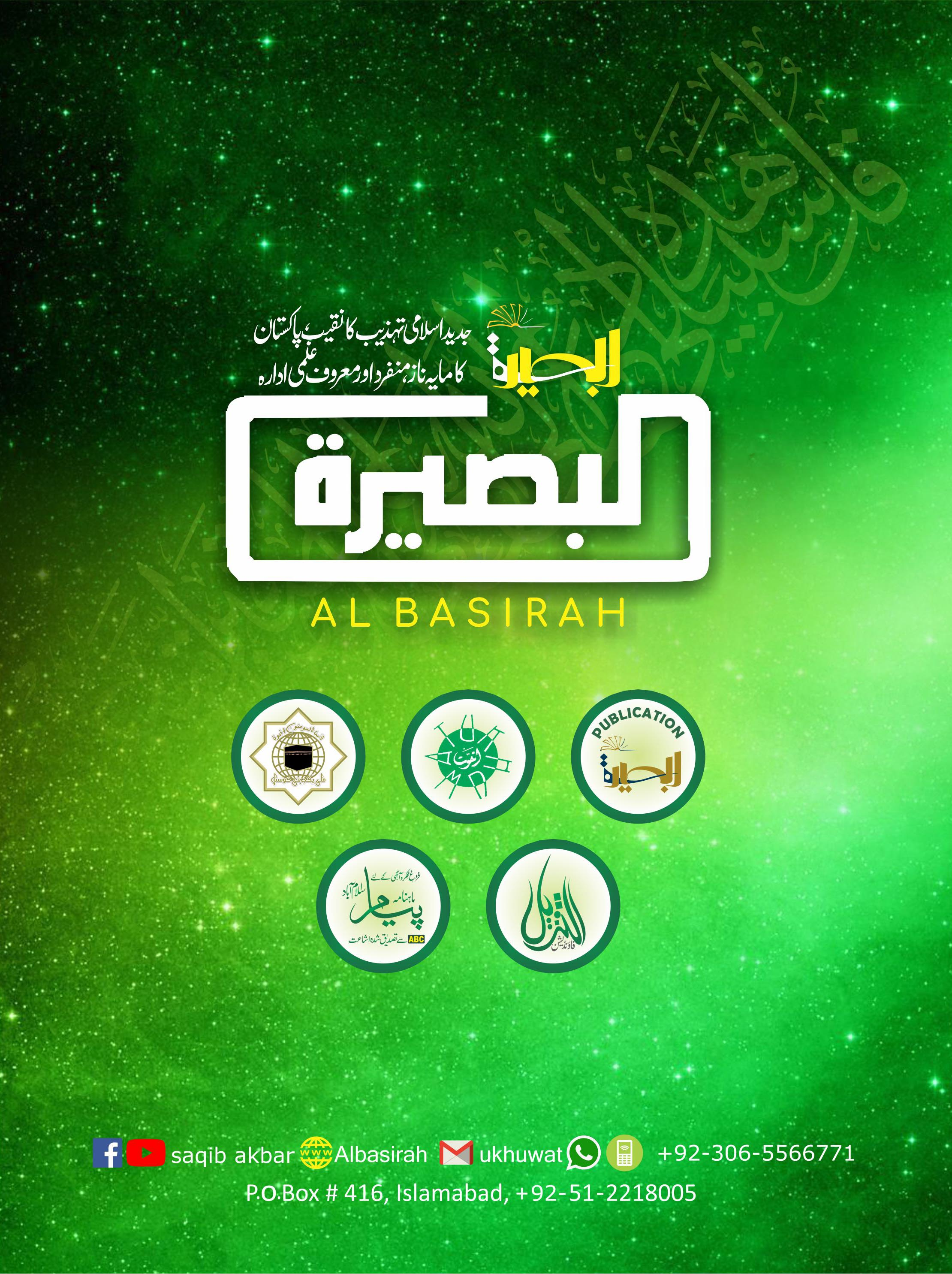 About Albasirah